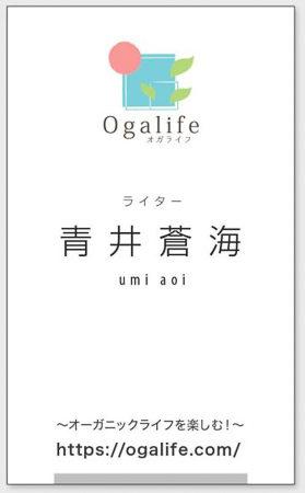 オガライフ、ライター名刺サンプル
