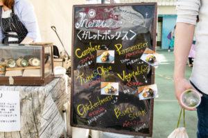 小腹が空いたオガライフメンバーは、ガレットで遅めのランチです。