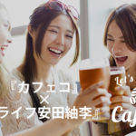 CAFEKO(カフェコ)×オガライフ安田紬李バナー