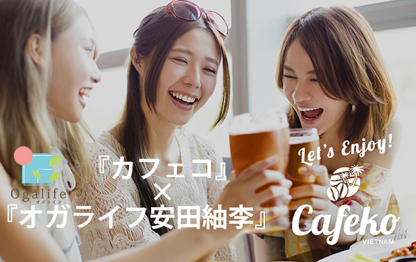 CAFEKO(カフェコ)×オガライフ安田紬李