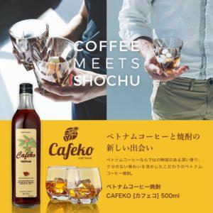 無添加、砂糖不使用、カロリーゼロ、ヘルシーなコーヒー焼酎、カフェコのご紹介です。