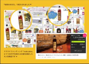 CAFEKO(カフェコ)は、クラウドファンディングで100万円を超える支援を達成した大人気商品です。