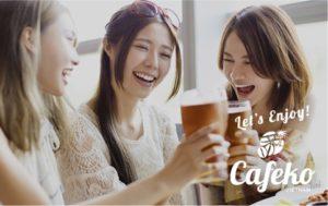 CAFEKO(カフェコ)は、健康やダイエットを気にする方におすすめのお酒で、女性を中心に話題を集めています。