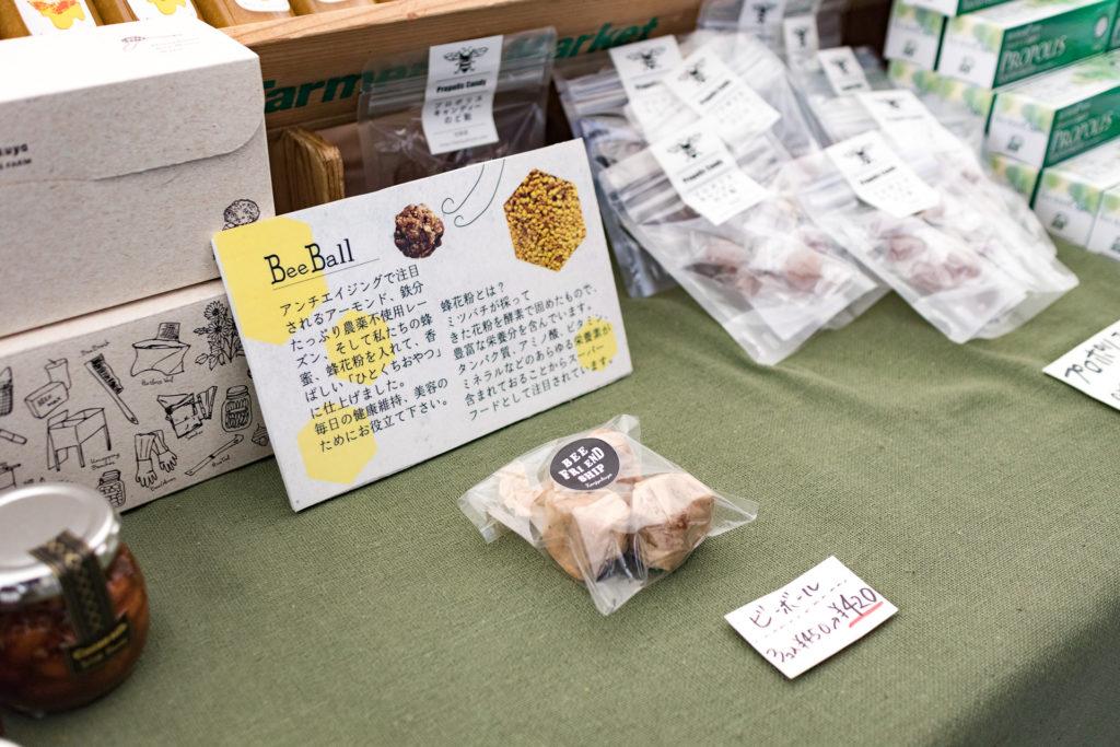 青山のファーマーズマーケットで見かけた食材の「ハチミツのお菓子」