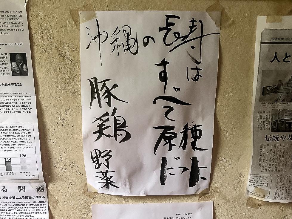 沖縄の『Caféがらまんじゃく』に張ってあるメッセージ