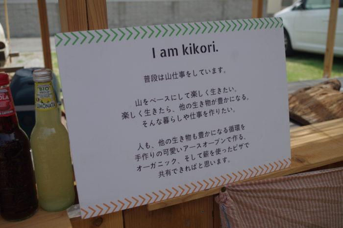 吉田さんの想いが込められた看板が、目印です。