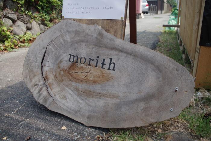 オーガニックな海の家を運営されている吉田さんは、ご自身もピザ屋「morith」としてピザ作りの腕を振るっています。
