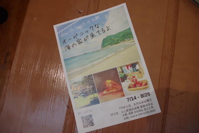 西伊豆のオーガニックな海の家。このチラシが目印です。