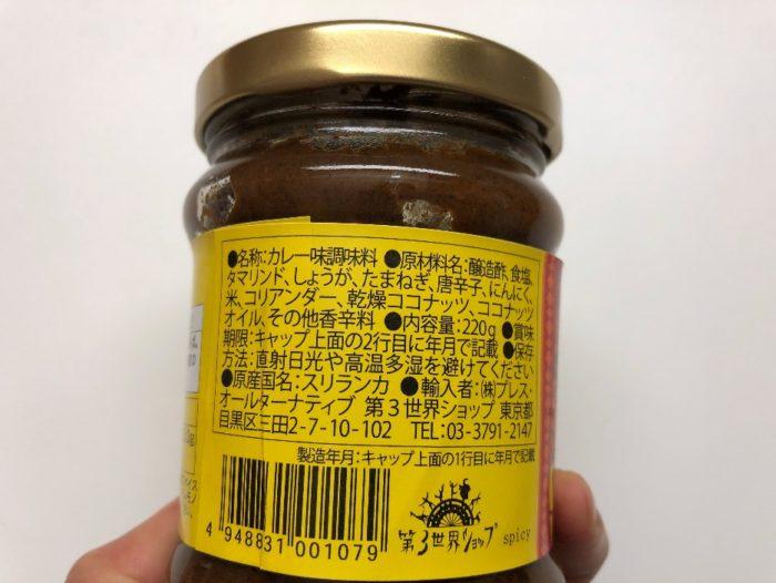 化学調味料不使用のカレーペーストを使って、体に優しいカレー作りが良いですよ。