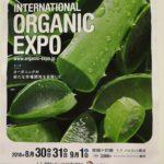 パシフィコ横浜で開催されていた、国際オーガニックEXPOに行ってきました。日本や中国、韓国からの出店で、食べるもの以外のオーガニック製品を知ることも出来て勉強になりました!