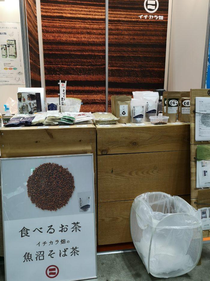 パシフィコ横浜で開催されていた、国際オーガニックEXPOのレポートです!食べるお茶もありました!