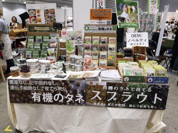 オーガニックな種さんも出店されています。