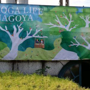 オガライフライターが、YOGA LIFE NAGOYA 2019をレポート!!